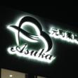 ステンレスバックライトチャンネル文字(塗装)   2016/06/24 出荷分の画像1