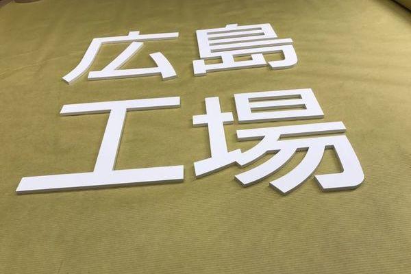スチール切り文字(塗装)   2016/01/06 出荷分