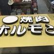 亜鉛カップリング文字(塗装)   2017/09/22 出荷分 の画像1