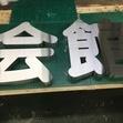 ステンレス箱文字(HL)   2017/12/12 出荷分の画像5