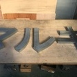 亜鉛弁当箱タイプ(素地)   2017/11/21 出荷分の画像5