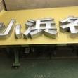 亜鉛カップリング文字(塗装)   2017/12/18 出荷分の画像5