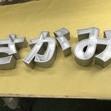 亜鉛カップリング文字(塗装)   2017/12/18 出荷分の画像3