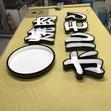 亜鉛カップリング文字(塗装)   2017/09/22 出荷分 の画像2