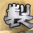 亜鉛カップリング文字(塗装)   2018/01/20 出荷分の画像1