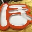 亜鉛カップリング文字(塗装)   2018/01/24 出荷分の画像2