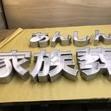 亜鉛カップリング文字(塗装)   2018/01/29   出荷分 の画像2