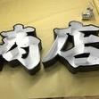 亜鉛カップリング文字(塗装)   2018/02/24 出荷分の画像1
