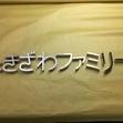 ステンレス箱文字(HL)   2018/03/12 出荷分の画像1