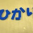 ステンレス箱文字(塗装)   2018/03/13 出荷分の画像5