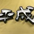 亜鉛カップリング文字(塗装)   2018/04/07 出荷分の画像5