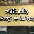 亜鉛カップリング文字(塗装)   2018/04/07 出荷分の画像6