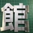 ステンレス箱文字(HL)   2018/06/15 出荷分の画像3