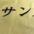 ステンレス切り文字(塗装)   2018/05/13 出荷分の画像3