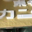 亜鉛箱文字(塗装)     2018/05/12 出荷分の画像3