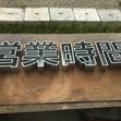 亜鉛カップリング文字(素地)   2018/06/28 出荷分の画像1