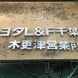 亜鉛箱文字(素地)     2018/07/13 出荷分の画像1
