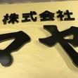 ステンレス箱文字(塗装) 2018/08/15 出荷分の画像4