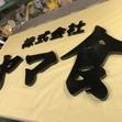 ステンレス箱文字(塗装) 2018/08/15 出荷分の画像3