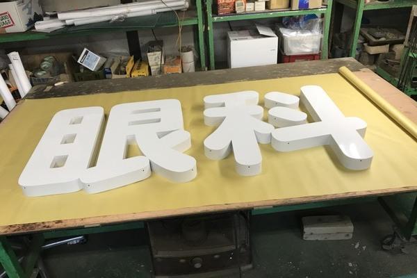 亜鉛バックライトチャンネル文字(塗装)   2018/08/18 出荷分