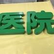 亜鉛バックライトチャンネル文字(塗装)   2018/09/21 出荷分の画像6