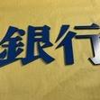 アクリル切り文字(塗装)   2020/04/27 出荷分の画像3