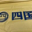 アクリル切り文字(塗装)   2020/04/27 出荷分の画像4