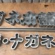 亜鉛カップリングチャンネル文字(素地)   2019/07/03 出荷分の画像3